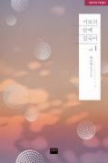 서로의 안에 깊숙이 1/2