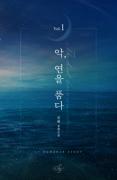 악, 연을 품다 1/3