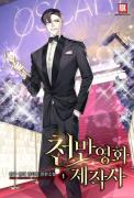 천만영화 제작사 1/7