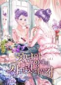 못난이 영애의 시크릿 파우치 1/5