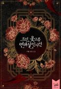 조선 옷고름 연쇄 살인 사건
