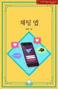 [BL]채팅 앱(Chatting App)