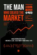 시장을 풀어낸 수학자 (부제: 짐 사이먼스가 일으킨 퀀트 혁명의 역사)