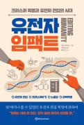 유전자 임팩트 (부제: 크리스퍼 혁명과 유전자 편집의 시대)