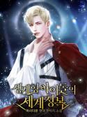 생계형 아이돌의 세계정복 1/14