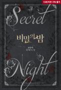 비밀의 밤