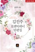 김진주 로맨틱 데이 단편집