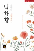 박하향 (외전추가)