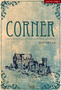코너 (corner)