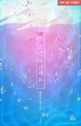 [BL]물만 마실게요 외전 1/2