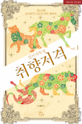 취향저격 -십이지 특집- 1/2