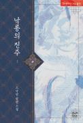 낙룡의 진주 1/4
