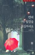 변태 박 팀장을 조심하세요 1/2