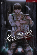 [BL]키스 더 스파이(Kiss the spy) 1/2