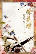 탐화접(探花蝶) (외전합본)