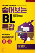 [BL]숨어 보는 BL 특강 (1교시: 상사의 비윤리적 리더십)