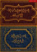 폭군 아이돌과 S한 밤 + 파란 눈의 짐승남