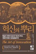 혁신의 뿌리 (부제: 예술과 과학이 일으킨 혁신의 역사, 계몽주의에서 암흑물질까지)
