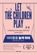 아이들을 놀게 하라 (부제: 아이들의 몸, 두뇌, 마음을 성장시키는 놀이의 중요성)