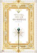 [BL]어서 오세요, 마법 상점 에바쎄바입니다 1/3