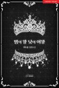 밤의 왕 낮의 여왕