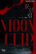 [INF]문클립(MoonClip)